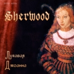 Sherwood - Альбом «Лукавая Джоанна»