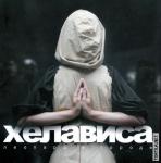 Хелависа - Альбом «Леопард в городе»
