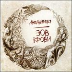 Мельница - Альбом «Зов Крови»