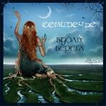 Семиречье - Альбом «Вдоль берега»