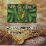 Воинство сидов - Альбом «Судьба эмигранта»