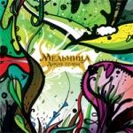 Мельница - Альбом «Дикие Травы»