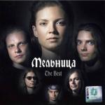 Мельница - Альбом «The Best»
